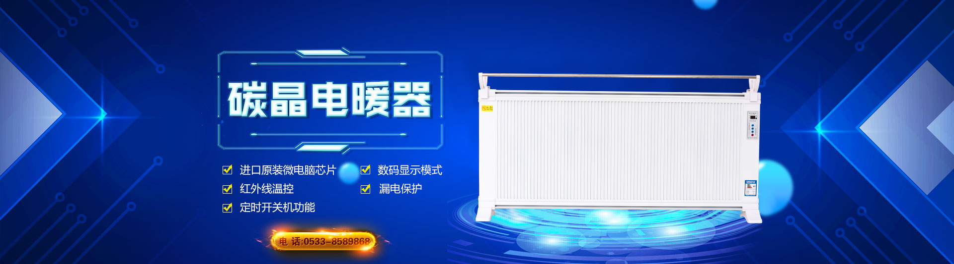 电暖器厂家